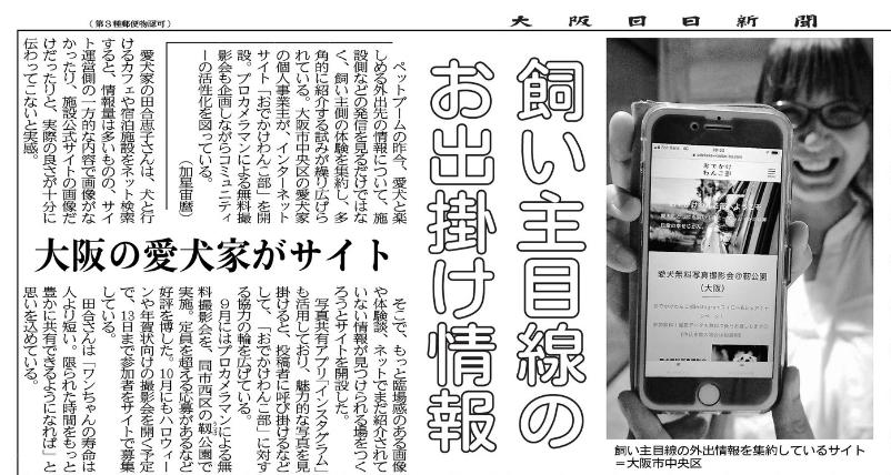 大阪日日新聞おでかけわんこ部